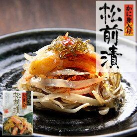 かに身入り松前漬200g 蟹の女王と呼ばれる【ズワイガニ】を用い海の三宝といわれる【いか】【昆布】【数の子】で造り上げた逸品です。 ずわい蟹 おつまみ カズノコ 郷土料理 お酒の肴