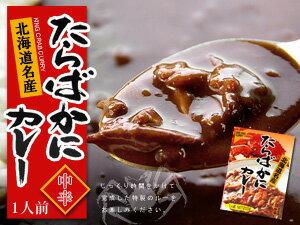 たらばかにカレー200g【北海道名産】北の海で獲れたタラバ蟹の旨味をいかしたシーフードカレーです。【中辛 タラバガニ レトルトカレー 1人前 ご当地カレー】