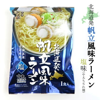 Make large curl noodles in scallop flavor ramen saltiness from Hokkaido; ramen scallop scallop extract soup instant impromptu bag noodles sea foods here ramen