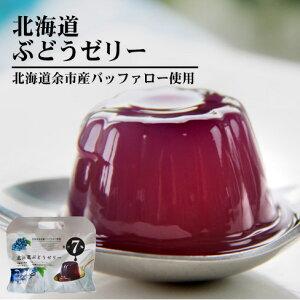 北海道ぶどうゼリー11個入【北海道余市産バッファロー使用】果汁7%で作った果実感じるフレッシュなブドウ味のゼリーになります。【お菓子 おやつ スイーツ 洋生菓子 葡萄】【メール