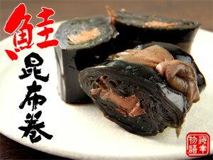 鮭昆布巻 150g【中箱】北海道産コンブで仕上げた鮭をこんぶ巻に致しました。しゃけは細胞を守るビタミンEも豊富です!お正月のおせち料理にはもちろんのこと、ご贈答用にも人気の味わいをご家庭でどうぞ。