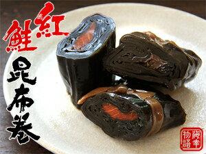 紅鮭昆布巻 150g【中箱】北海道産コンブで仕上げたべに鮭をこんぶ巻に致しました。朝食をはじめ、晩御飯にも良いですし、お酒の肴としてもオススメです。お正月のおせち料理にはもちろんのこと、ご贈答用にも人気の味わいをご家庭でどうぞ。