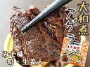 アザラシ肉大和煮80g あざらしのジビエ 海豹とタケノコの絶妙な味わい【生姜入】ご当地缶詰【北海道限定】貴重なあざらし肉【北海道産】みそ味 海豹肉缶【鳥獣肉】