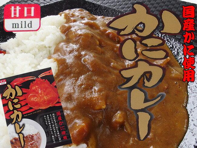 国産かにカレー≪国産蟹使用≫【甘口】カニの旨味を生かしたシーフードカレーです。Red snow crab Curry≪ご当地カレー≫