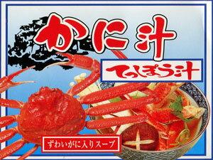 ずわいがに汁【鉄砲汁】ズワイガニを風味豊かにスープ缶詰に仕立てました ズワイ蟹みそ汁・ずわい蟹お吸い物にもどうぞ 北海道蟹の郷土料理 カニのてっぽう汁 かにのご当地グルメ