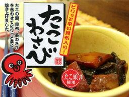 小吃美味八達通八達通芥末章魚頭使用章魚芥末北海道從海帶和海帶和海帶 Tsukudani