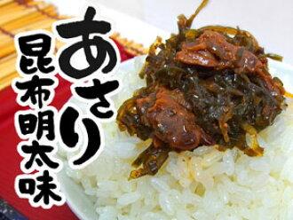 蛤蜊開胃菜 sonhouse Tsukudani 芥末做的明太子昆布與辣鱈魚子味北海道纏結與水煮的鱈魚子與美味