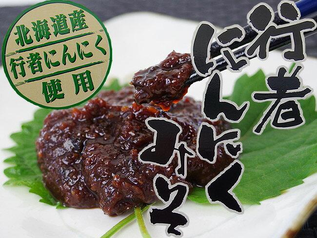 行者にんにくみそ170g≪北海道産行者ニンニク使用≫行者にんにくを赤味噌に加え美味しく仕上げました。ごはんのお供に、行者にんにくミソ。ぎょうじゃにんにくは別名:ヒトビロ、キトピロ、ヒトビル、ヤマニンニク、アイヌ(エゾ)ネギなどとも呼ばれています