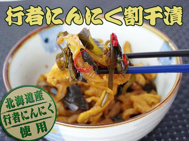 行者にんにく割干漬≪北海道産行者ニンニク使用≫行者ニンニクの風味がきいた割干しょうゆ漬けです。大根の歯ごたえがクセになるおすすめの醤油漬けです。ぎょうじゃにんにくは別名ヒトビロ、キトピロ、ヒトビル、ヤマニンニク、アイヌ(エゾ)ネギなどとも呼ばれてます