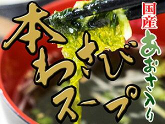 這個速食湯幹芥末辣根湯配日式湯芥末和獨角鯨的味道