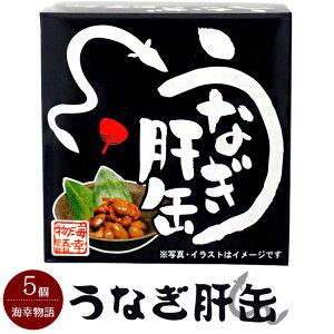 うなぎ肝缶×5個【国産ウナギキモ使用】甘辛味付けの鰻のきもの佃煮の缶詰【メール便対応】