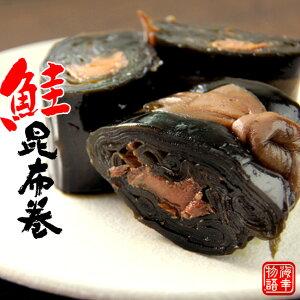 鮭昆布巻 150g【中箱】北海道産コンブで仕上げた鮭をこんぶ巻に致しました。しゃけは細胞を守るビタミンEも豊富です!お正月のおせち料理にはもちろんのこと、ご贈答用にも人気の味わい
