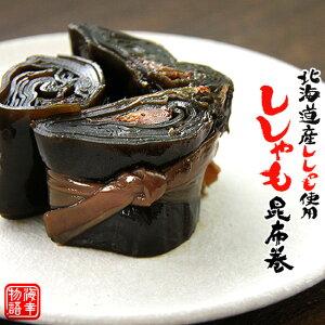 ししゃも昆布巻 150g【中箱】北海道産コンブで仕上げたシシャモをこんぶ巻に致しました。朝食をはじめ、晩御飯にも良いですし、お酒の肴としてもオススメです。お正月のおせち料理には