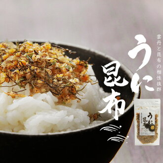 Please enjoy it with a sea urchin kombu 85 g sea urchin and affinity preeminence steaming rice of the kombu.