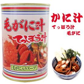 毛がに汁【毛蟹てっぽう汁】 新鮮な毛ガニを風味豊かに缶詰に仕立てました ケガニのみそ汁・カニのお吸い物にもどうぞ 北海道かにの郷土料理 蟹のご当地グルメ鉄砲汁