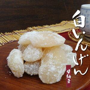 白いんげん甘納豆【白インゲンの香り際立つあまなっとうです】 手亡豆の和菓子 豆のおやつ 豆菓子【メール便対応】