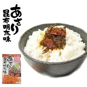 あさり昆布明太味【アサリとコンブとタラコのうま味がたまらない美味しさです】 北海道産こんぶを使用した佃煮 辛子明太子のおつまみ めんたいの煮物 たらこ入り珍味【メール便対応】