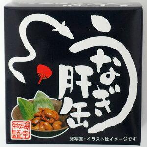 うなぎ肝缶【国産ウナギキモ使用】甘辛味付けの鰻のきもの佃煮の缶詰