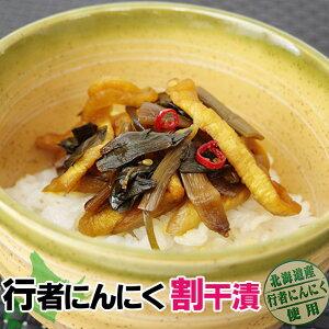 行者にんにく割干漬≪北海道産行者ニンニク使用≫行者ニンニクの風味がきいた割干しょうゆ漬けです。大根の歯ごたえがクセになるおすすめの醤油漬けです。ぎょうじゃにんにくは別名ヒ