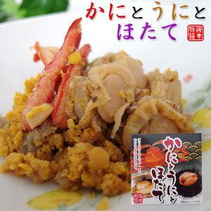 かにとうにとほたて70g 蟹と雲丹と帆立が一度に味わえる贅沢な珍味です。紅ズワイガニとウニとホタテを缶詰にしました