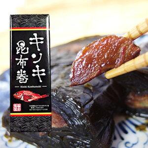 キンキ昆布巻箱入り。北海道コンブで仕上げたきんきの身のこんぶ巻です。キンキは吉次、喜知次≪キチジ≫とも呼ばれている魚です。お正月のおせち料理にはもちろんのこと、ご贈答用に