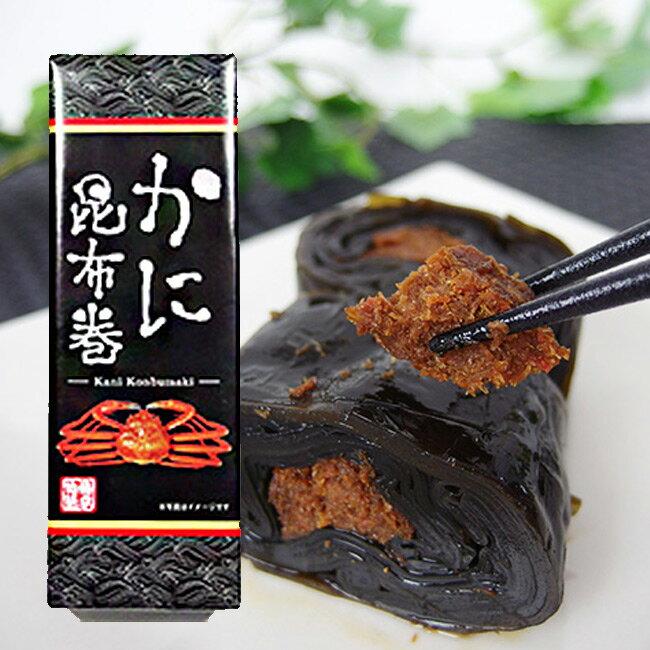 かに昆布巻箱入り。北海道コンブで仕上げた蟹の身をこんぶ巻に致しました。カニは紅ズワイガニを使用。お正月のおせち料理にはもちろんのこと、ご贈答用にも人気の味わいをご家庭でどうぞ。