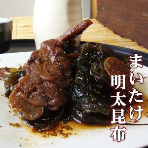 まいたけ明太昆布【国産舞茸を使用し、ピリッと辛いめんたい味に仕上げました】 北海道産こんぶを使用した佃煮 辛子明太のおつまみ マイタケの煮物 たらこ入り珍味 コンブ加工品 メンタ
