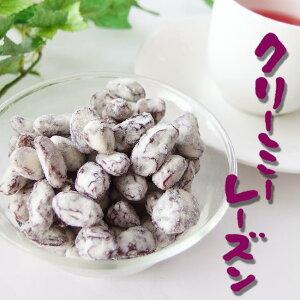 クリーミーレーズン240g【濃厚な干しぶどうをまろやかミルクで包みました】 干し葡萄のおやつ ドライフルーツを使ったブドウのお菓子【メール便対応】