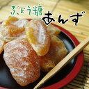 ぶどう糖あんず250g【甘くてフルーティーな杏子の和菓子です】 ブドウ糖をまぶしたアンズの甘露煮 グルコースアプリコ…