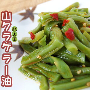 山クラゲ ラー油 300g 献上菜・皇帝菜・貢菜・ステムレタス・茎レタスとも呼ばれている山くらげ。コリコリの歯ごたえが堪らなく、ご飯やお酒の肴にもよく合う逸品です。辣油のぴりっ辛
