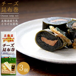 チーズ昆布巻(中箱) 150g×3個セット 北海道産コンブで仕上げた生乳で作ったチーズをこんぶ巻に致しました。朝食をはじめ、晩御飯にも良いですし、お酒の肴としてもオススメ。お正月のお