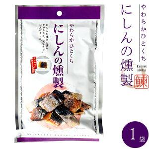 やわらかひとくち にしんの燻製 38g 【鰊のくんせい】食べやすいひとくち包装【メール便対応】