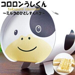 コロロンうしくん〜ミルクのひとしずくパフ〜【8枚入】牛柄の愛らしい箱に入った個包装のミルクパフです。【sakupuff chocolat】ホワイトチョコレートと香ばしいパフは相性抜群。お土産に最