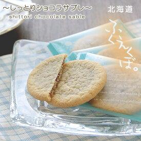 北海道ふくえくぼ【12個入】ショコラ入りのしっとり、やわらかなサブレになります。程好い柔らかさと甘さがあり、子供から大人まで美味しく頂けます。【サブレ ギフト お土産】【メール便対応】
