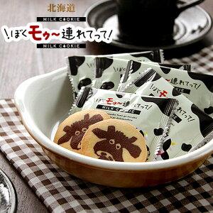 北海道ぼくモゥ〜連れてって!【12枚】かわいい牛の顔があり、サクサクのミルククッキーとなっております。ちょっとしたプレゼントにいかがですか?【ギフト お土産 焼菓子】