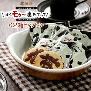 北海道ぼくモゥ〜連れてって!【12枚×2箱】かわいい牛の顔があり、サクサクのミルククッキーとなっております。ちょっとしたプレゼントにいかがですか?【メール便対応】