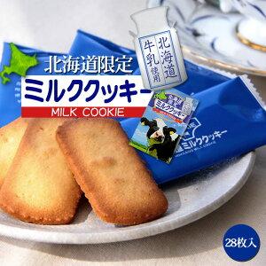 北海道限定ミルククッキー【28枚】北海道産の新鮮な牛乳を使い、サクサクと口あたり良く焼き上げたミルククッキーです。【焼菓子 おやつ ギフト お土産】