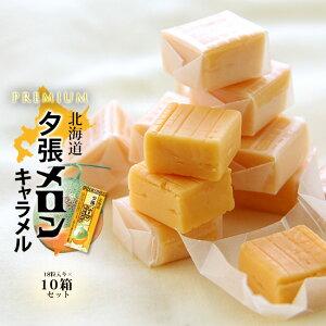 プレミアム夕張メロンキャラメル18粒入り×10箱セット【北海道土産の定番】夕張メロン果汁パウダーを増量し、メロンの味をよりフルーティーに仕上げました【おみやげ ギフト】【メール