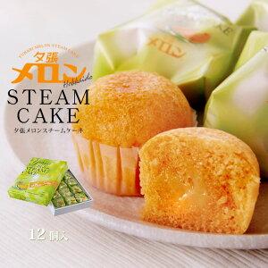 夕張メロンスチームケーキ12個入【夕張メロン使用】フワフワで風味豊かな蒸しケーキになります。北海道のお土産スイーツ【ギフト プレゼント 贈り物 お菓子】