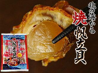 对附带用焼帆立貝110g扇贝仔细烤好的美味扇贝带的chimmi烤海扇防腐剂不使用零食、茶点蛋糕、下酒菜!