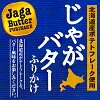 For the swing that sprinkled じゃが butter, and made the フリカケ potato butter of the ジャガバター flavor a motif for the swing of 65 g of potatoes