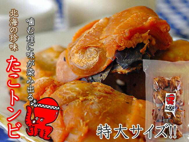 たこトンビ250g【半身カットで食べやすいタコトンビ】特大サイズ【蛸の口の珍味】たことんび燻製珍味【通好みのチンミ】カラストンビ【タコとんびは酒の肴として人気!】蛸トンビ