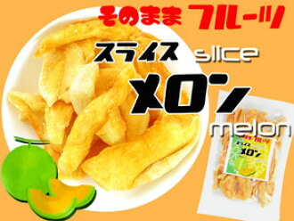 Dry めろん Slice melon which 165 g of slice melons can eat easily