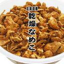 乾燥なめこ40g【北海道産ナメコ】乾なめこ 干し滑子 旨味凝縮【料理素材 ドライ野菜】美味しいきのこ 安全キノコ 食物…