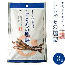 ししゃもの燻製 38g×3袋【旨みがギュッと凝縮されたシシャモのクンセイ 珍味】まるごと骨まで旨い柳葉魚のくんせい【メール便対応】