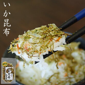 Is soaked in grand prix continuation gold medal フリカケ and tea for 80 g of いか kombu national swing; for the swing that is the best the cuttlefish kombu cuttlefish which sliced thinly using the best cuttlefish kombu Hokkaido product kombu and kombu and a kr