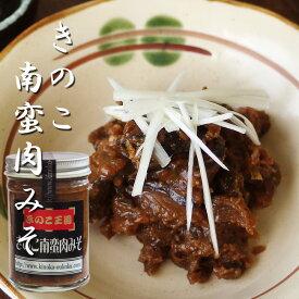 きのこ南蛮肉みそ170g【北海道伊達市 大滝産シイタケ・シメジ使用!お肉は真狩産ハーブ豚を使用 そのままでもご飯にとても合うお味噌です】 しいたけ・しめじを使ったミソ きのこ王国 キノコのおかずみそ