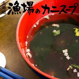 漁場のカニスープ 70g【顆粒タイプ】北海道の新鮮な浜採りズワイガニを特殊加工し蟹本来の風味を生かし造りあげました【かにすーぷ】【メール便対応】