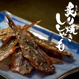 炙り焼きししゃも 70g 【カラフトシシャモの炙り焼き】樺太柳葉魚を開いて香ばしく焼き上げました【風味豊かなししゃもの珍味】【メール便対応】