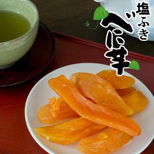 塩ふきべに芋 250g 【素朴な甘みが美味しい干しイモ】秋の味覚焼きいものようなほしいも【昔懐かしいサツマイモのお菓子】ドライフルーツみたいな塩ふき干しいも【メール便対応】